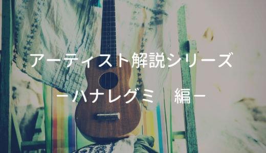 ハナレグミのギター・ボーカル難易度や使用機材を解説