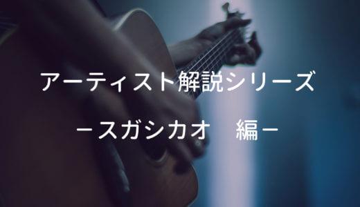 スガシカオの使用ギター、使用機材と弾き語りの難易度・ポイントを解説