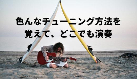 チューナーなしでギターをチューニングする方法を分かりやすく図解で解説