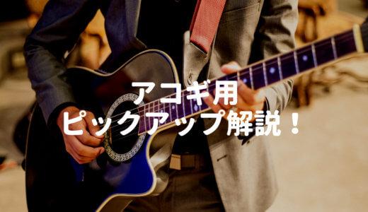 アコースティックギター用のピックアップとは -ギターアイテム解説シリーズ-