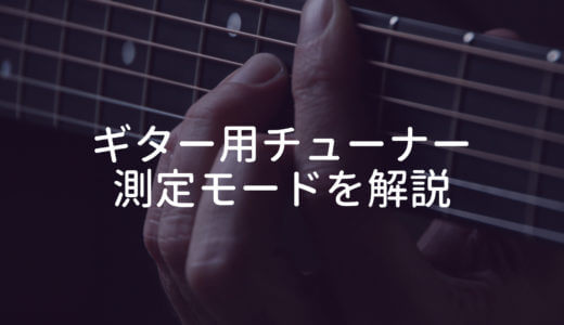 ギター用チューナーの測定モードによる違いと使い分け方法を解説。チューニングを勉強して音にこだわろう