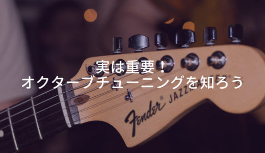 アコギのオクターブチューニングを覚えて、ギターのコンディションを確認できるようになろう