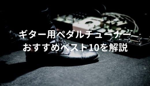ペダルチューナー おすすめランキングベスト10を解説【アコギ向け】