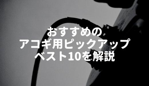 アコギ用ピックアップ おすすめランキングベスト10を解説【プロアーティストの使用ピックアップも紹介】