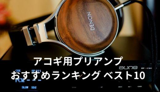 アコギ(エレアコ)用プリアンプ おすすめランキングベスト10を解説【プロアーティスト使用プリアンプも紹介】