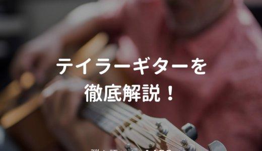 テイラー(Taylor)ギターのアコギ・エレアコの種類・特徴や他メーカーとの違いを解説