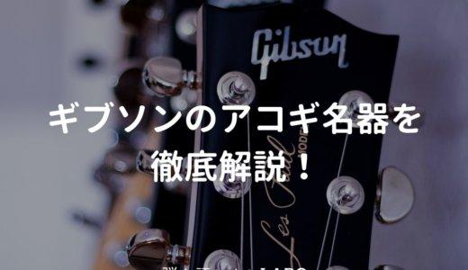 ギブソン(Gibson)のアコギを解説して、おすすめギターを紹介する