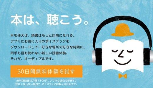 オーディオブック Audibleで作詞・作曲のモチーフを耳だけで摂取する
