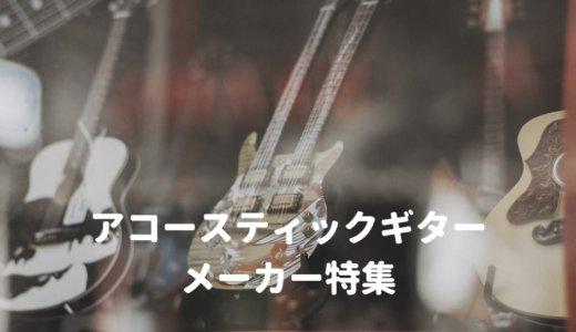 アコギ メーカー11社を解説。メーカーごとの特徴や代表的なギターを紹介