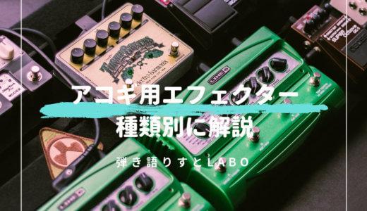 アコギ(エレアコ)用のエフェクターとは -ギターアイテム解説シリーズ-