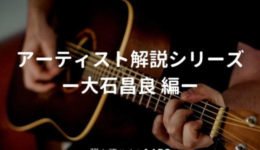 大石昌良の使用ギター、使用機材と弾き語りの難易度・ポイントを解説