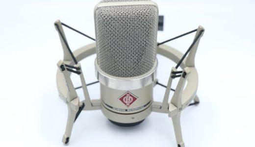 NEUMANN(ノイマン) TLM102をレビュー。ボーカル・アコギ録りに最適な高音質コンデンサーマイク