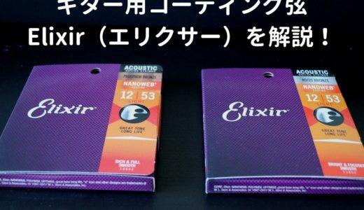 アコギ弦 Elixir(エリクサー)をレビュー。寿命が長くて実はコスパがおすすめ製品
