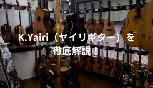 ヤイリギター(K.Yairi)のアコギを解説して、おすすめギターを紹介する