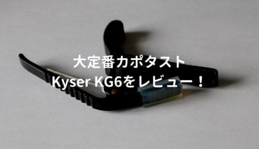 カイザー(Kyser) カポタスト KG6をレビュー。プロアーティストにも使用者多数の定番製品