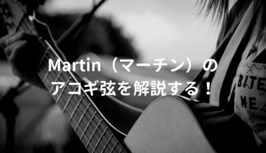 マーチン弦の種類と特徴を解説【プロアーティスト使用者も紹介】