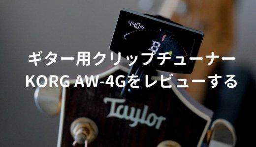 KORG(コルグ)AW-4G-BK PitchCrow-Gをレビュー。定番の多機能ギター用クリップチューナー