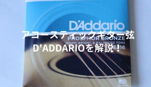 D'ADDARIO(ダダリオ)EJ16をレビュー。多数のプロアーティストが使うアコギ弦