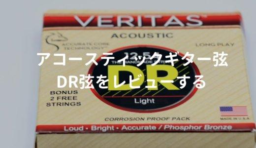 ギター弦 DR VTA-12とRPM-12をレビュー。山崎まさよしが使用する高品質なアコギ弦
