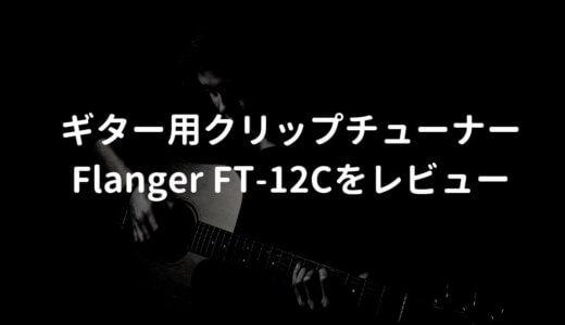Flanger FT-12Cをレビュー。安くて多機能なクリップチューナー