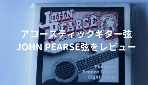 JOHN PEARSE(ジョンピアース)200L、600Lをレビュー。秦基博さん愛用のアコギ弦
