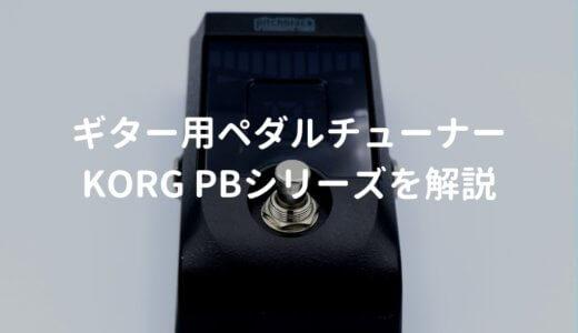 KORG PBシリーズを解説し、PB-01をレビュー。安くて使いやすいギター用ペダルチューナー