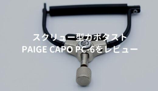 PAIGE CAPO(ペイジカポ)PC-6をレビュー。スタジオミュージシャンに人気のギター用カポタスト