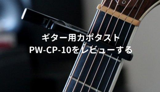 Planet Waves PW-CP-10をレビュー。ピックやチューナーを付けられるギター用カポタスト