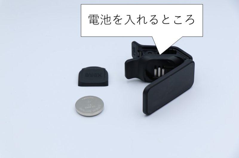 Pitch Clip2の電池位置