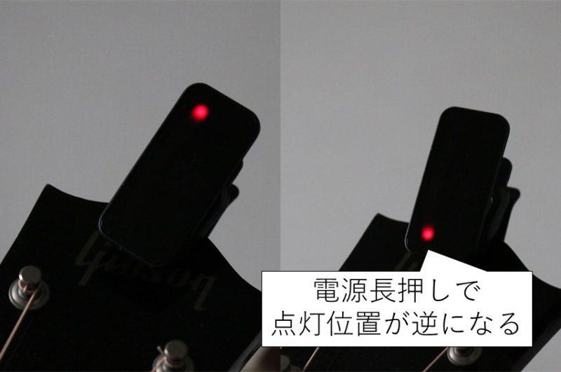 Pitch Clip2のランプ点灯位置でリバース表示なのかを確認する