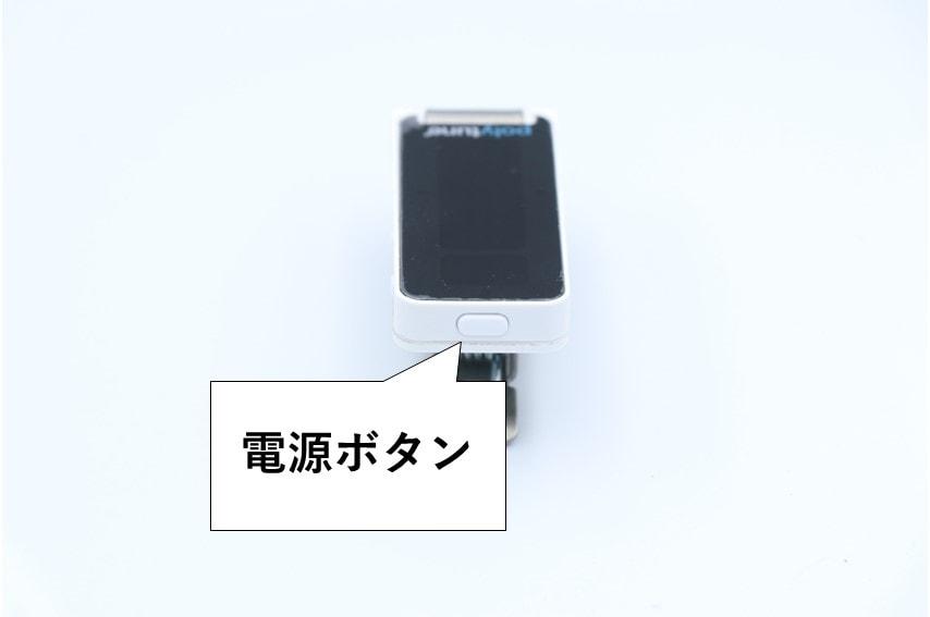 Polytune Clip 電源ボタン