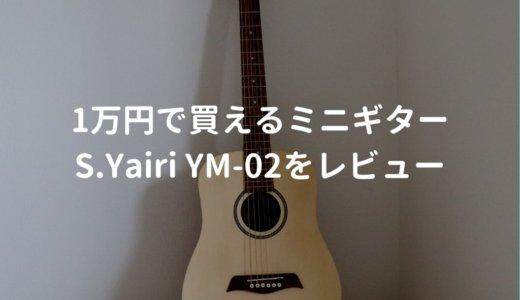 S.ヤイリYM-02を実演付きでレビュー。1万円でちゃんと使える激安ミニギター