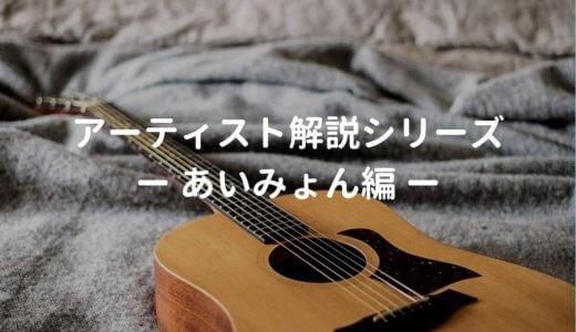 あいみょんの使用ギター、使用機材と弾き語りの難易度・ポイントを解説