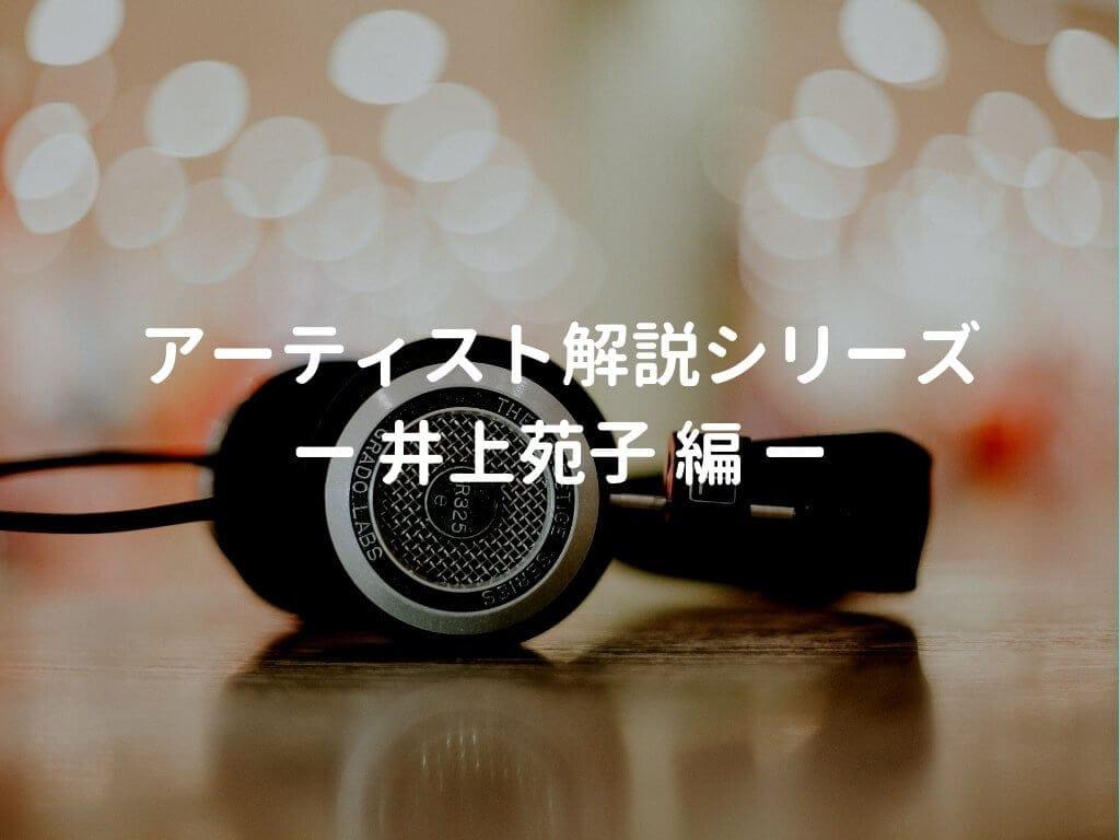 井上苑子 アーティスト解説