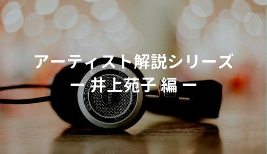 井上苑子の使用ギター、使用機材と弾き語りの難易度・ポイントを解説