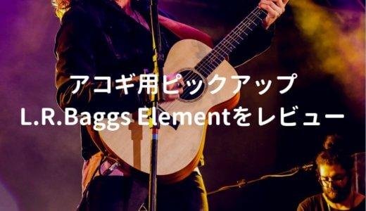 L.R.Baggs Elementをレビュー。Gibsonギターに採用されている定番ピックアップ