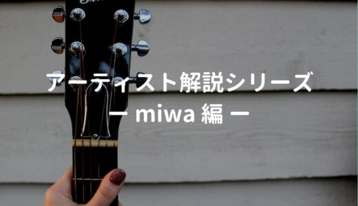 miwaの使用ギター、使用機材と弾き語りの難易度・ポイントを解説