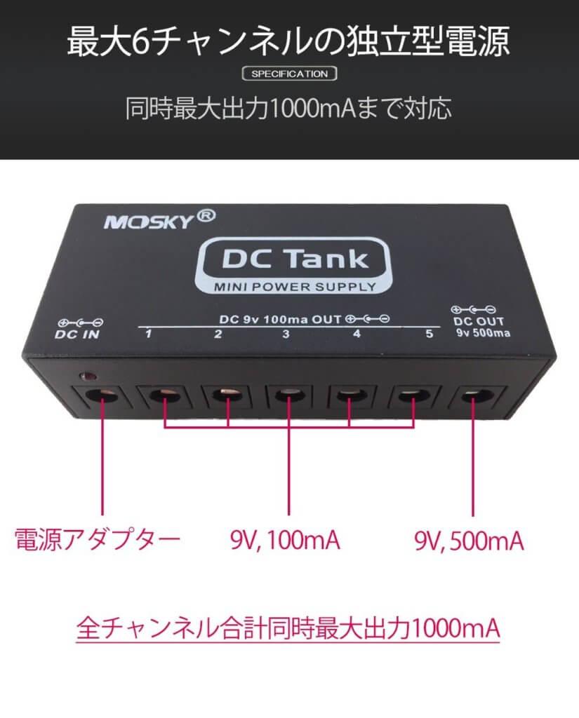 MOSKY DC-Tank