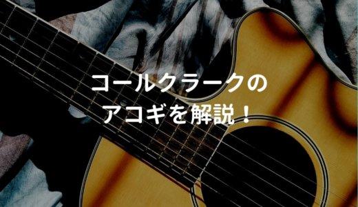 コールクラーク(Cole Clark)のアコギ・エレアコを解説して、おすすめギターを紹介する