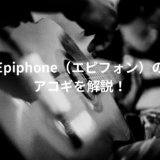Epiphoneの解説