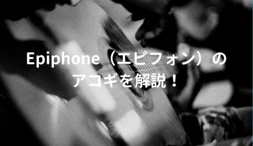 エピフォン(Epiphone)のアコギ・エレアコを解説して、おすすめギターを紹介