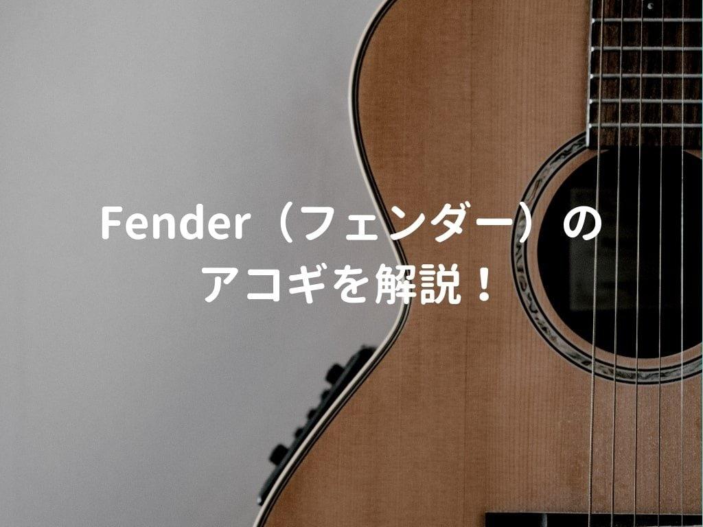 Fender アコギ
