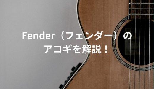 フェンダー(Fender)のアコギ・エレアコを解説して、おすすめギターを紹介