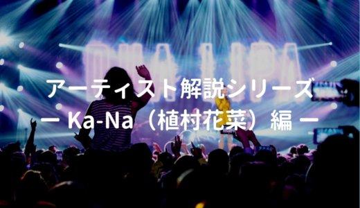 Ka-Na(植村花菜)の使用ギター、使用機材と弾き語りの難易度・ポイントを解説