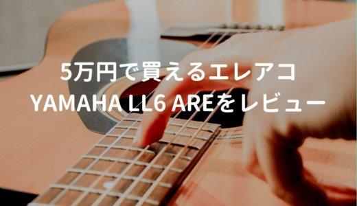 YAMAHA(ヤマハ) LL6 AREをレビュー。5万円で買えるコスパ抜群のエレアコ