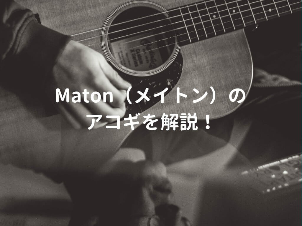 Maton ギター解説