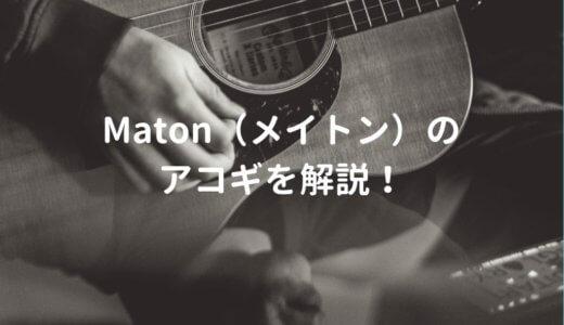 メイトンギター(Maton)のアコギ・エレアコを解説して、おすすめギターを紹介