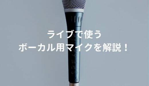 ボーカルマイク おすすめランキングベスト10【2021年】ープロアーティスト使用マイクも紹介ー