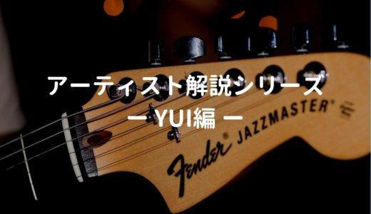 YUIの使用ギター、使用機材と弾き語りの難易度・ポイントを解説