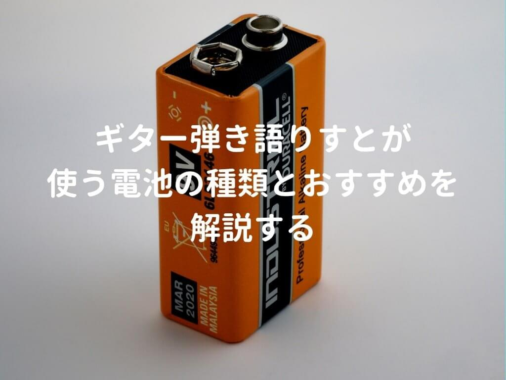 楽器用電池の解説